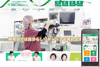 柳育会 様 看護職・介護職採用サイト
