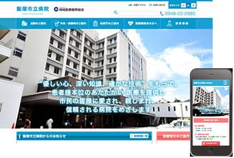 飯塚市立病院 様