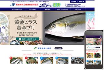 長崎新三重漁業協同組合 様